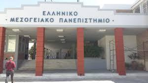 Ελληνικό Μεσογειακό Πανεπιστήμιο